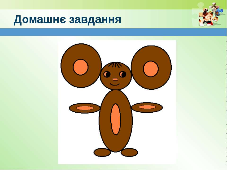 www.teach-inf.at.ua Домашнє завдання