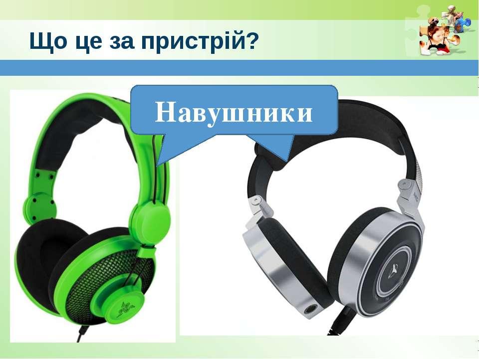 www.teach-inf.at.ua Що це за пристрій? Клавіатура Навушники