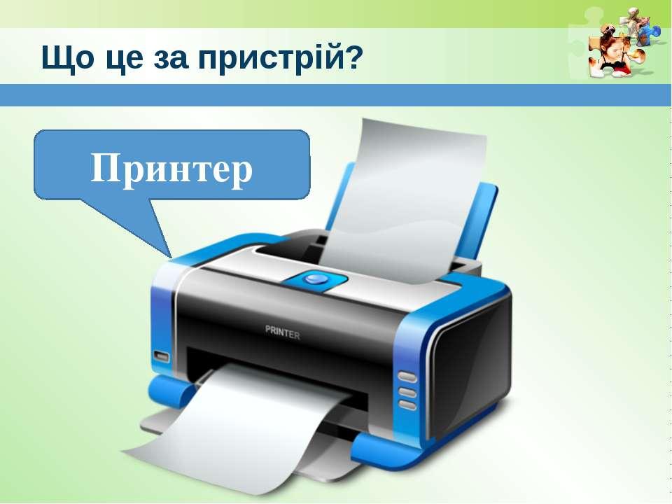 www.teach-inf.at.ua Що це за пристрій? Принтер