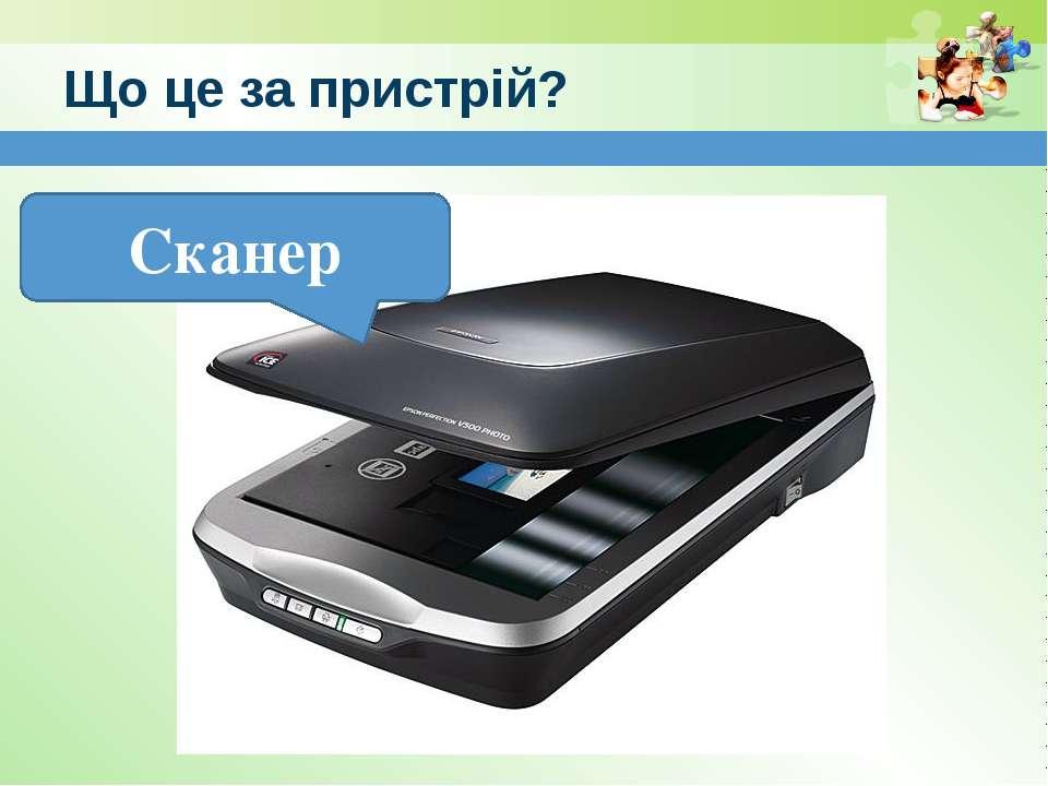 www.teach-inf.at.ua Що це за пристрій? Сканер