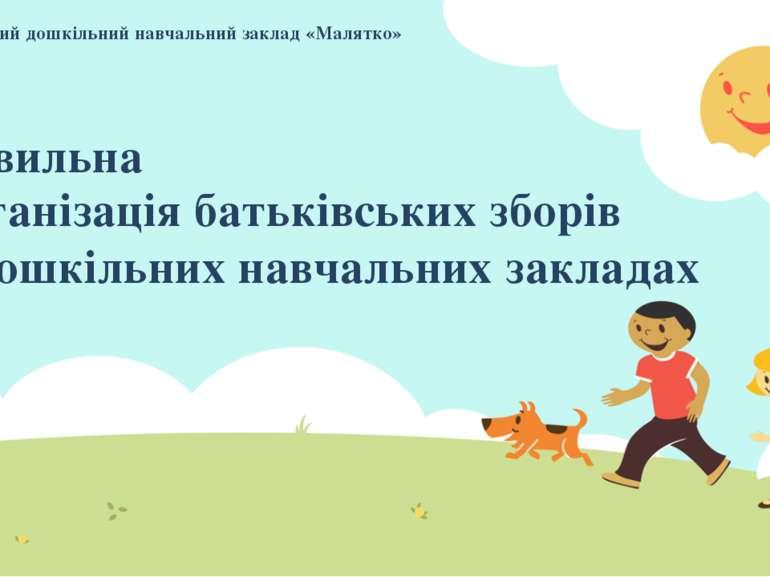 Іванівський дошкільний навчальний заклад «Малятко» Правильна організація бать...