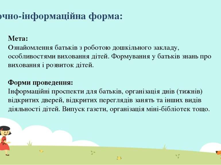 Наочно-інформаційна форма: Мета: Ознайомлення батьків з роботою дошкільного з...