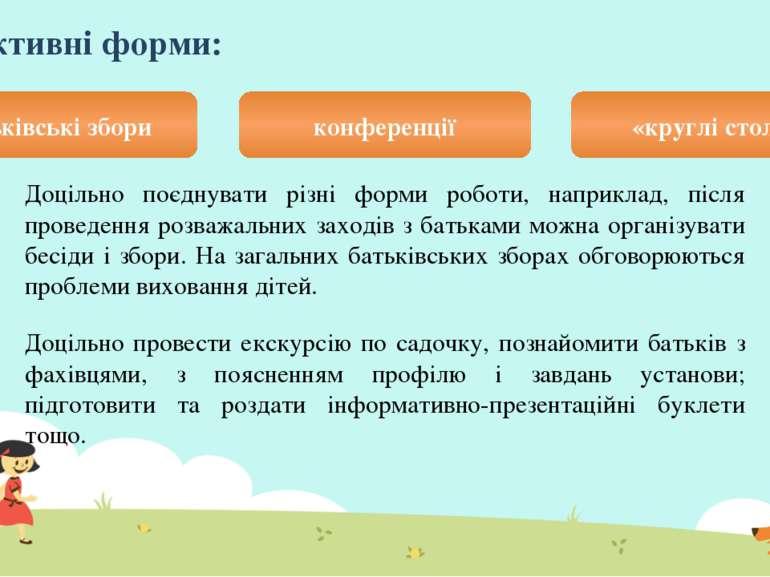 Колективні форми: батьківські збори конференції «круглі столи» Доцільно поєдн...