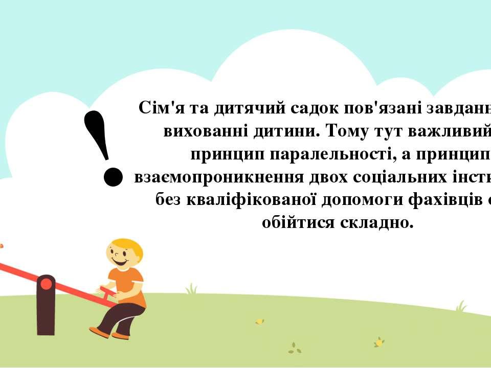 Сім'я та дитячий садок пов'язані завданнями у вихованні дитини. Тому тут важл...