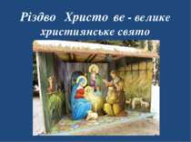Різдво Христо ве - велике християнське свято
