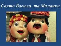 Свято Василя та Маланки