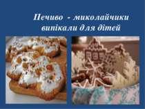 Печиво - миколайчики випікали для дітей