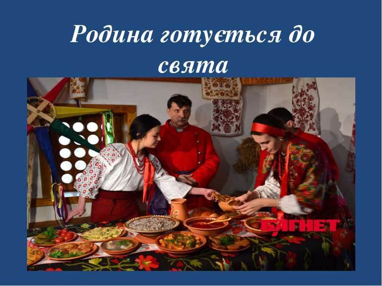 Родина готується до свята
