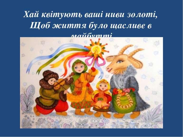 Хай квітують ваші ниви золоті, Щоб життя було щасливе в майбутті