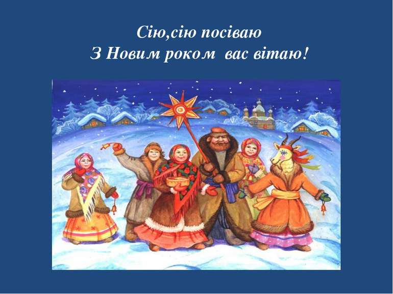 Сію,сію посіваю З Новим роком вас вітаю!