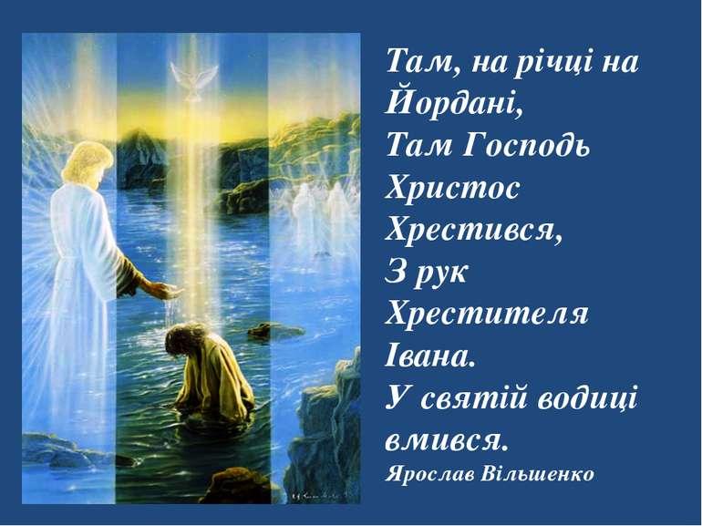 Там, на річці на Йордані, Там Господь Христос Хрестився, З рук Хрестителя Іва...