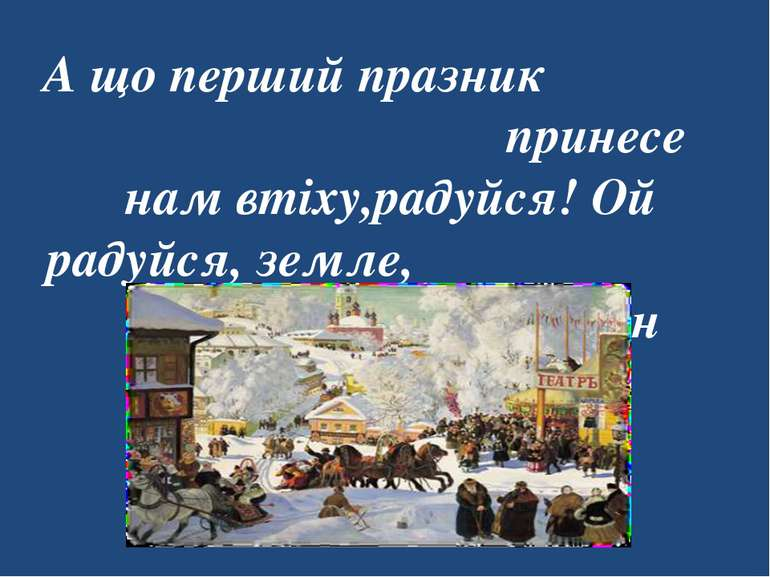 А що перший празник принесе нам втіху,радуйся! Ой радуйся, земле, Син Божий н...