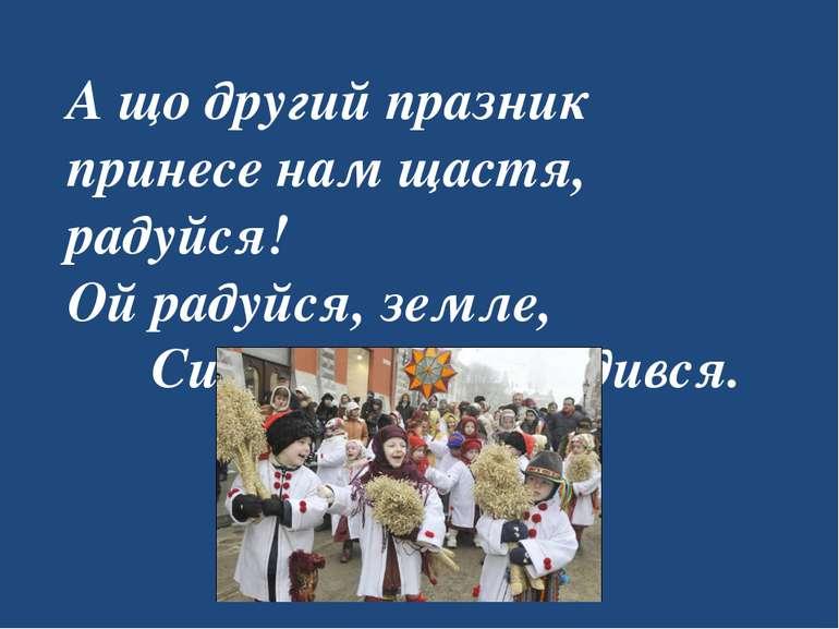 А що другий празник принесе нам щастя, радуйся! Ой радуйся, земле, Син Божий ...