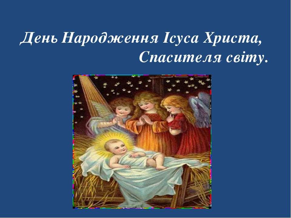 День Народження Ісуса Христа, Спасителя світу.