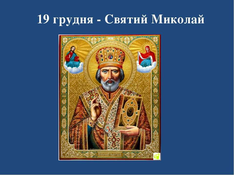 19 грудня - Святий Миколай