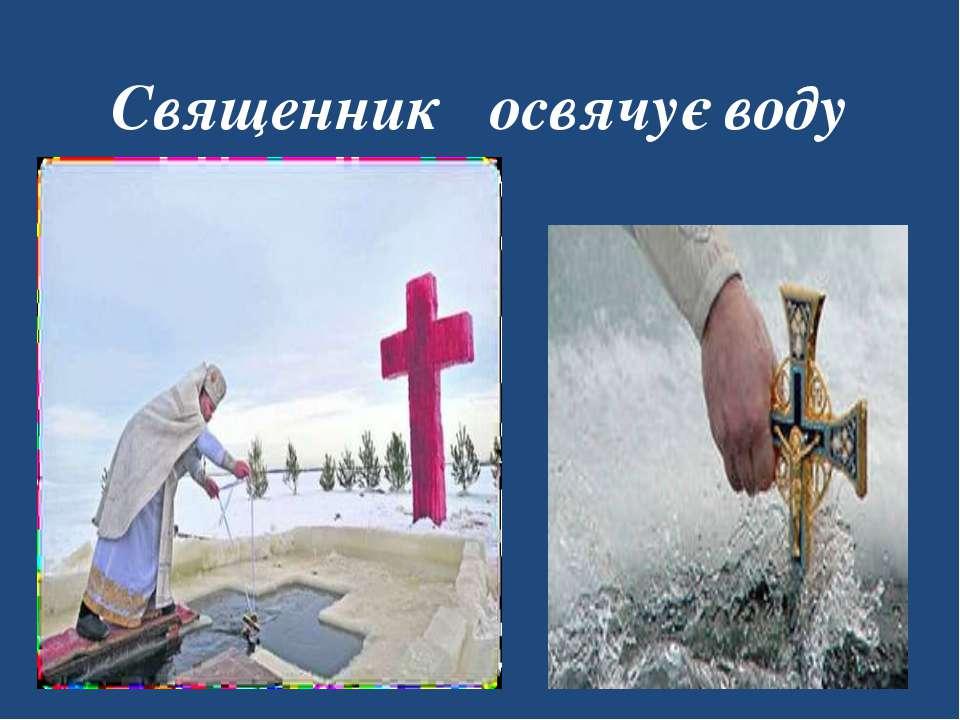Священник освячує воду