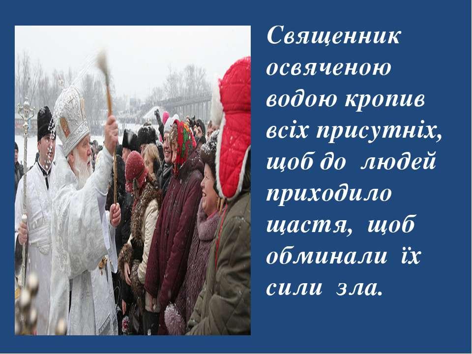 Священник освяченою водою кропив всіх присутніх, щоб до людей приходило щастя...