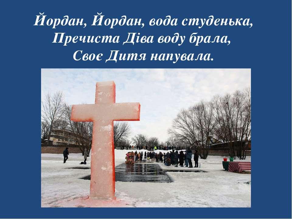 Йордан, Йордан, вода студенька, Пречиста Діва воду брала, Своє Дитя напувала.