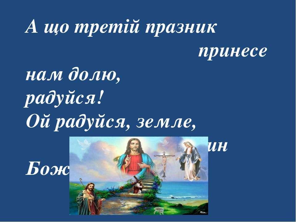 А що третій празник принесе нам долю, радуйся! Ой радуйся, земле, Син Божий н...