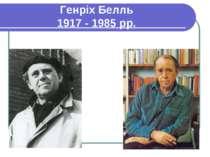 Генріх Белль 1917 - 1985 рр.