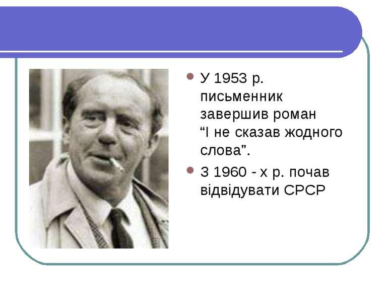 """У 1953 р. письменник завершив роман """"І не сказав жодного слова"""". З 1960 - х р..."""