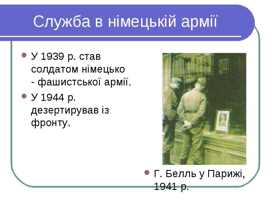 Служба в німецькій армії У 1939 р. став солдатом німецько - фашистської армії...