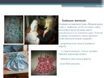 Кравецьке мистецтво Починаючи вивчення теми «Моделювання одягу», знайомлю діт...