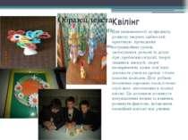Квілінг Для зацікавленості до предмету, розвитку творчих здібностей практикую...