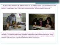 На уроках діти працюють як індивідуально, так і в творчих групах. Робота твор...