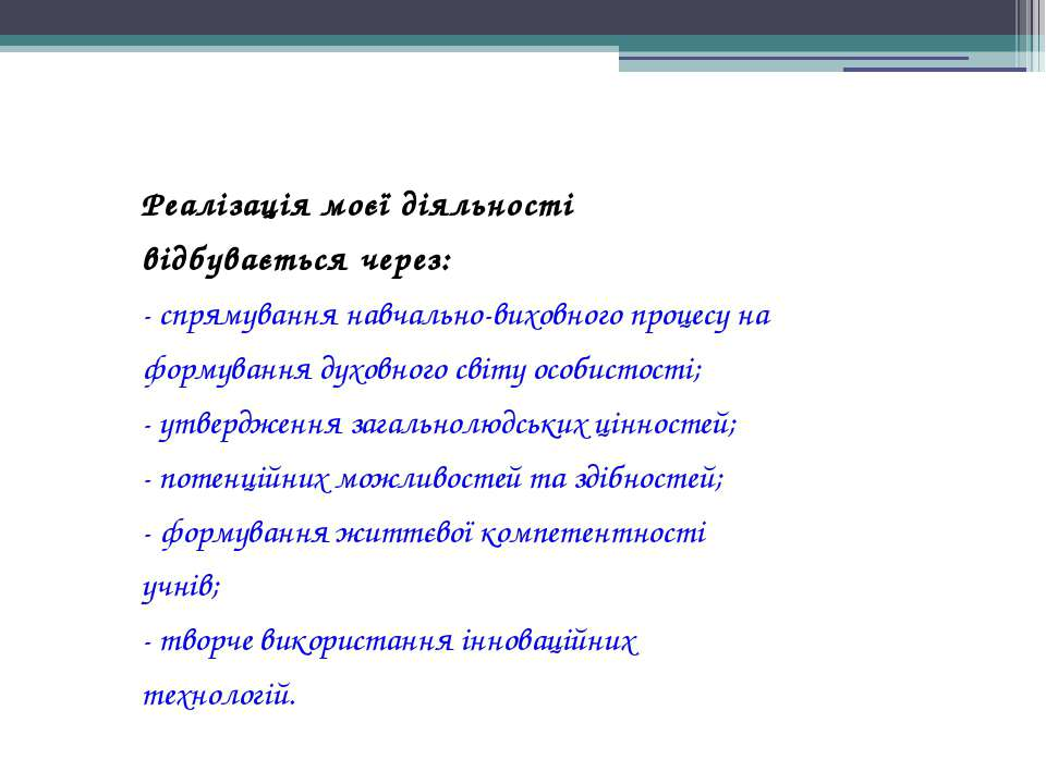Реалізація моєї діяльності відбувається через: - спрямування навчально-виховн...