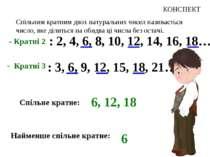 - Кратні 2 Кратні 3 : 2, 4, 6, 8, 10, 12, 14, 16, 18… : 3, 6, 9, 12, 15, 18, ...