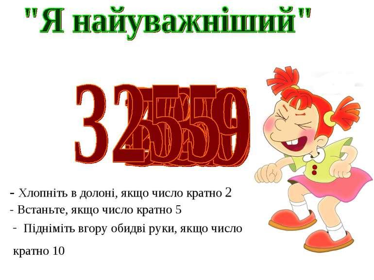 - Хлопніть в долоні, якщо число кратно 2 - Встаньте, якщо число кратно 5 Підн...