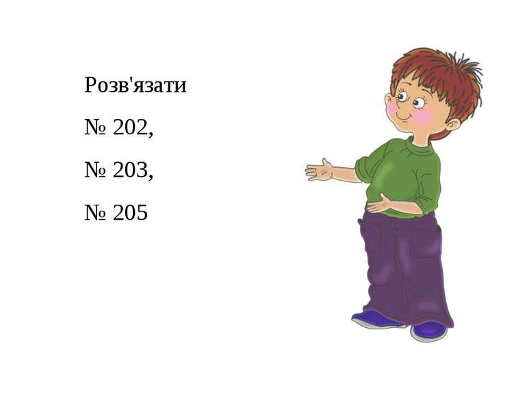 Розв'язати № 202, № 203, № 205