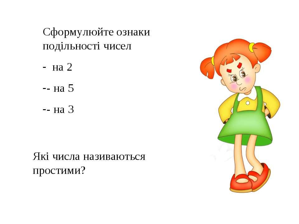 Сформулюйте ознаки подільності чисел на 2 - на 5 - на 3 Які числа називаються...