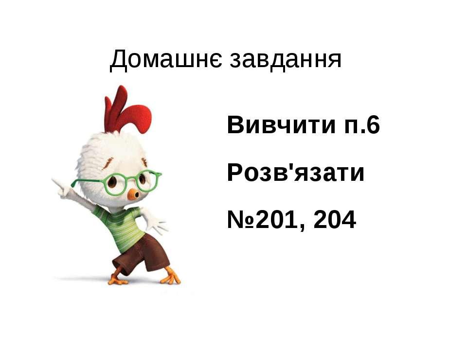 Вивчити п.6 Розв'язати №201, 204 Домашнє завдання