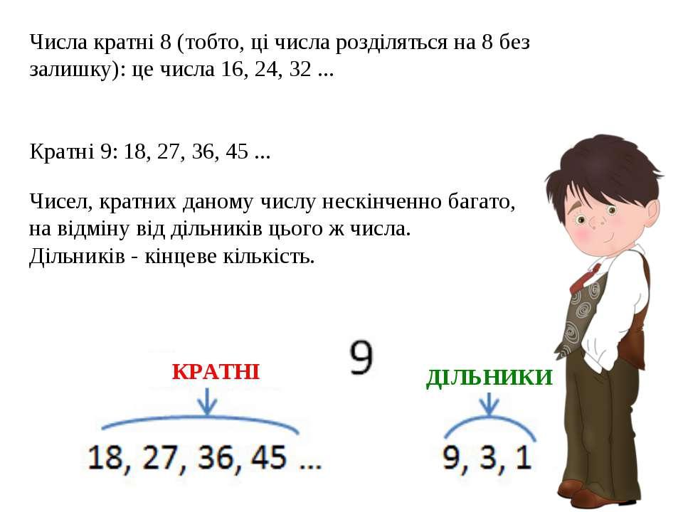 Числа кратні 8 (тобто, ці числа розділяться на 8 без залишку): це числа 16, 2...