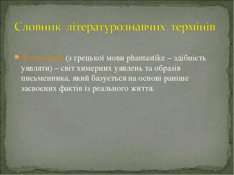 Фантастика (з грецької мови phantastike – здібність уявляти) – світ химерних ...
