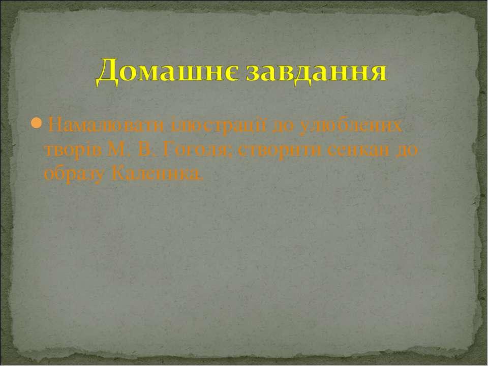 Намалювати ілюстрації до улюблених творів М. В. Гоголя; створити сенкан до об...