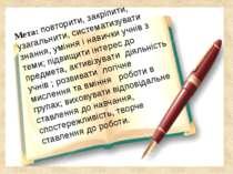 Мета: повторити, закріпити, узагальнити, систематизувати знання, уміння і нав...