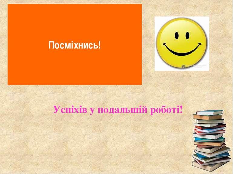 Посміхнись! Успіхів у подальшій роботі!