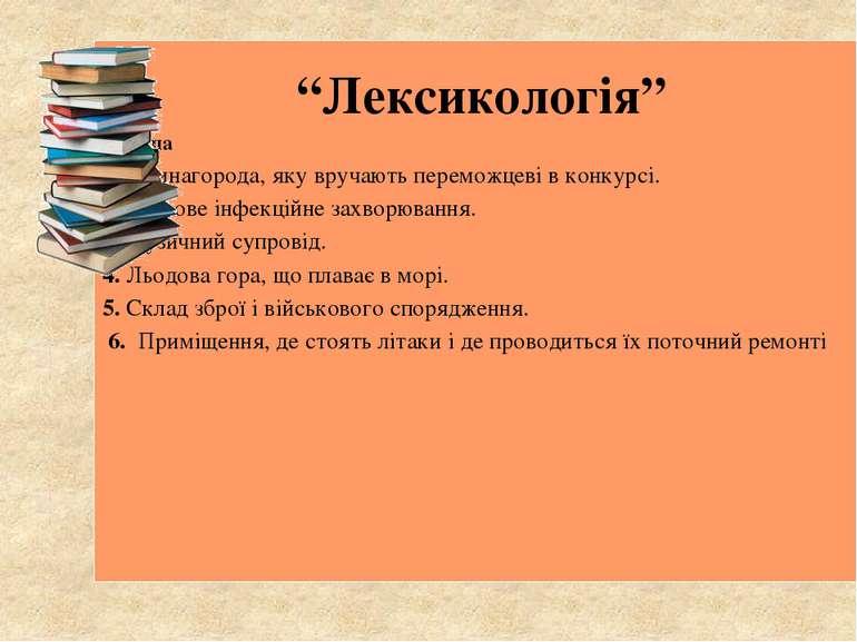 """""""Лексикологія"""" 2 група 1. Винагорода, яку вручають переможцеві в конкурсі. 2...."""