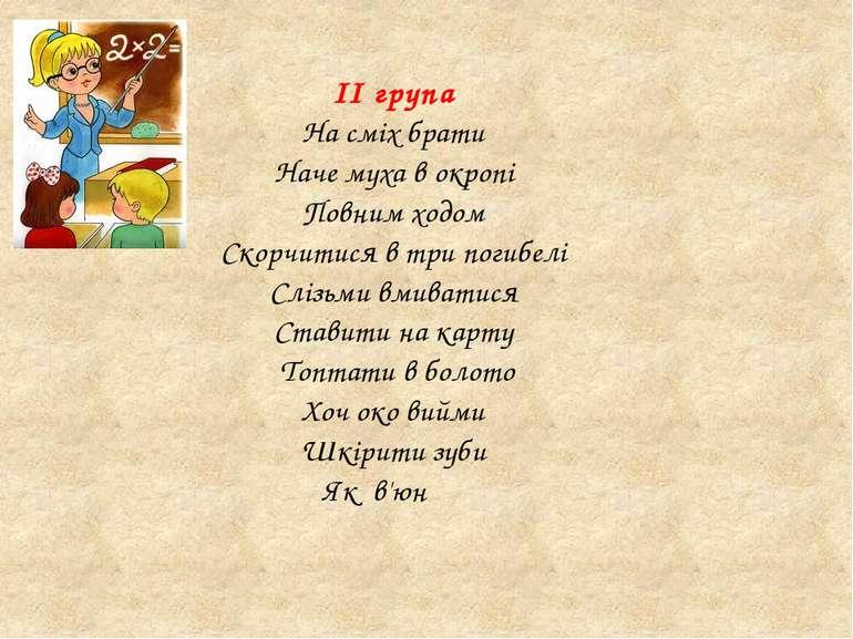 ІІ група На сміх брати Наче муха в окропі Повним ходом Скорчитися в три погиб...