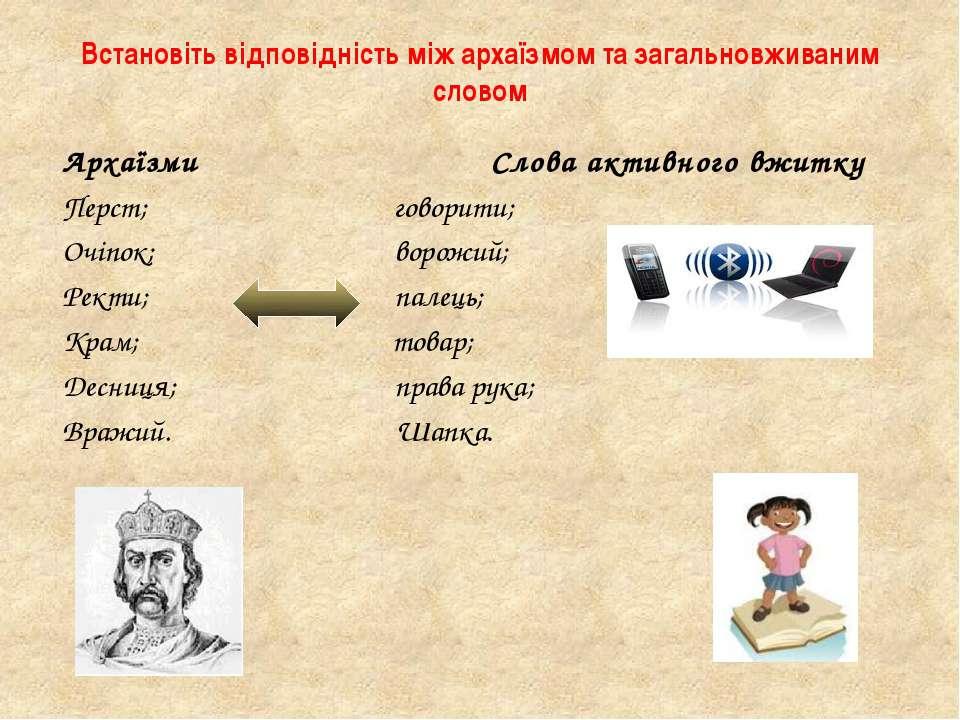 Встановіть відповідність між архаїзмом та загальновживаним словом Архаїзми Сл...