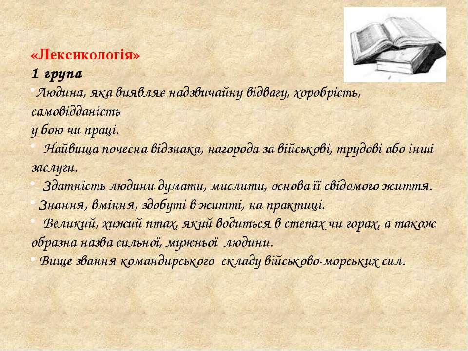 «Лексикологія» 1 група Людина, яка виявляє надзвичайну відвагу, хоробрість, с...