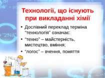 """Технології, що існують при викладанні хімії Дослівний переклад терміна """"техно..."""