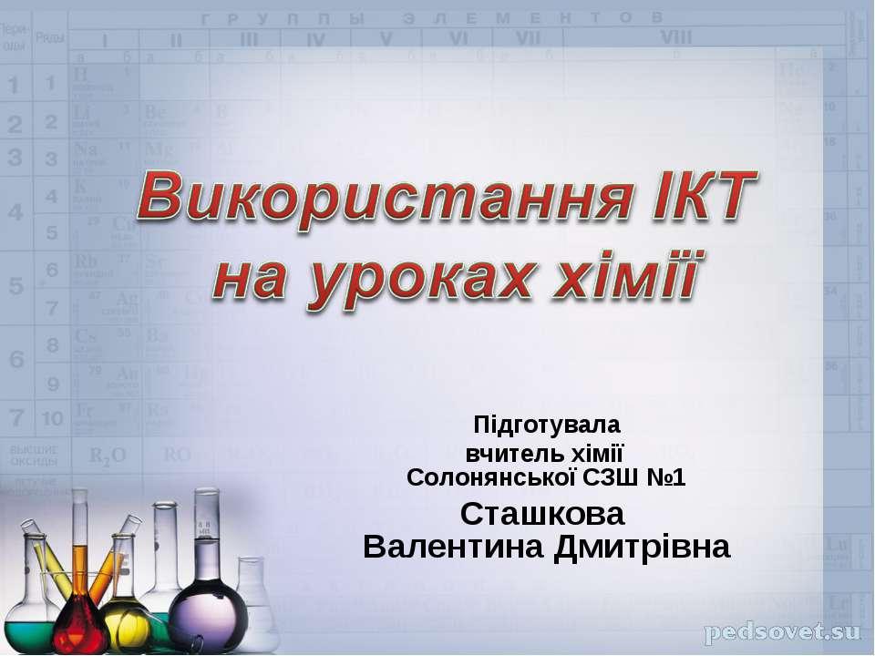 Підготувала вчитель хімії Солонянської СЗШ №1 Сташкова Валентина Дмитрівна