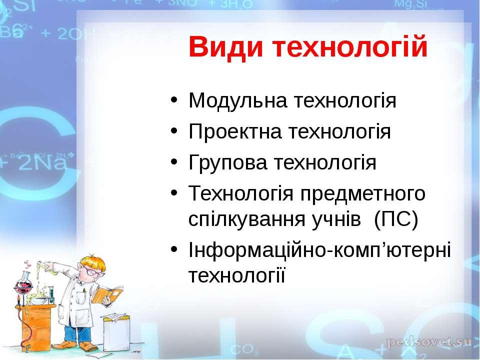Види технологій Модульна технологія Проектна технологія Групова технологія Те...