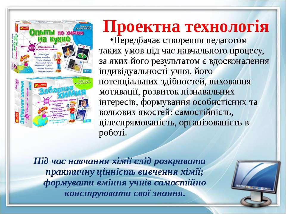 Проектна технологія Передбачає створення педагогом таких умов під час навчаль...