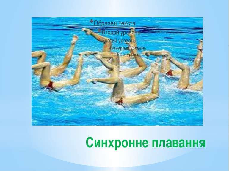 Синхронне плавання