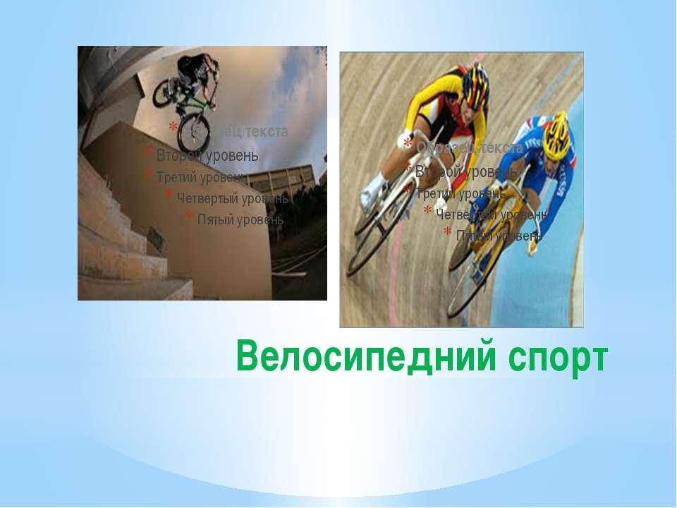 Велосипедний спорт